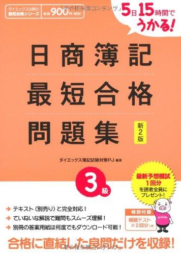 日商簿記3級 最短合格問題集―5日15時間でうかる! (ダイエックス出版の最短合格シリーズ)
