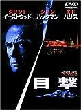 目撃 [DVD]