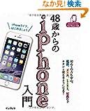 48�����iPhone��� docomo/au/SoftBank�Ή�
