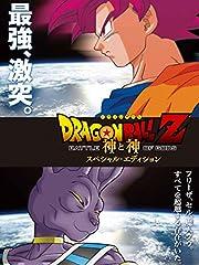 劇場版 ドラゴンボールZ 神と神 スペシャルエディション