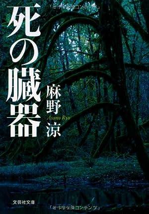 【文庫】 死の臓器 (文芸社文庫)