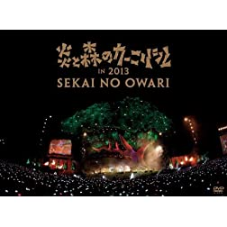 Honoo to Mori No Carnival in 2013