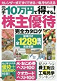 元手10万円で得する! 株主優待完全カタログ (TJMOOK)