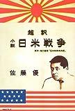 超訳 小説日米戦争