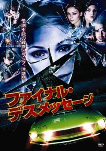 ファイナル・デスメッセージ [DVD]