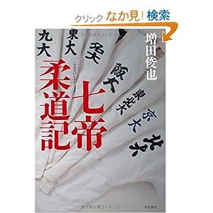 Nanatei Judo-ki: Novel of 'Seven Imperial Universities Judo' 51PcxDd3rxL._BO2,204,203,200_PIsitb-sticker-arrow-click,TopRight,35,-76_AA300_SH20_OU09_