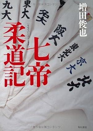 増田俊也『七帝柔道記』(角川書店)[Kindle版]