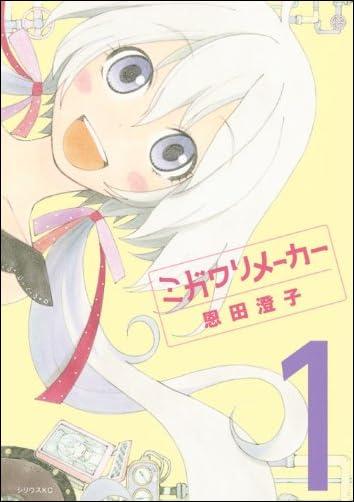 ミガワリメーカー(1) (シリウスコミックス)