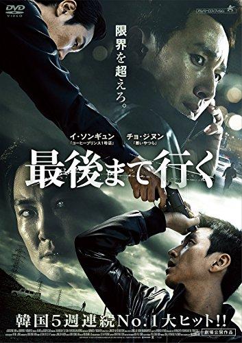 最後まで行く [DVD]