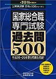 国家総合職 専門試験 過去問500 2016年度 (公務員試験 合格の500シリーズ 2)