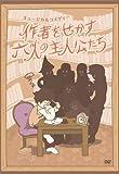 作者をせかす六人の主人公たち [DVD]