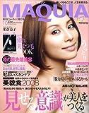 MAQUIA (マキア) 2008年 10月号 [雑誌]