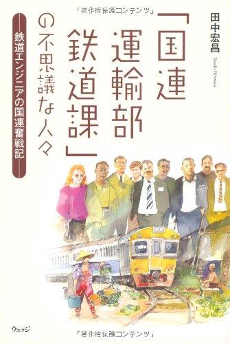 「国連運輸部鉄道課」の不思議な人々―鉄道エンジニアの国連奮戦記