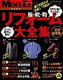 男の傑作品 リフォーム大全集 完全保存版 (ビッグマンスペシャル)