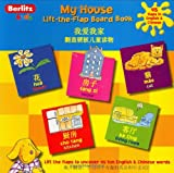 My House Flap Book – Chinese (Lift-The-Flap Board Book) (English and Chinese Edition)
