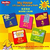 My House Flap Book - Chinese (Lift-The-Flap Board Book) (English and Chinese Edition) ~ Chris L. Demarest