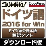 コリャ英和! ドイツ語 2016 for Win  [ダウンロード]
