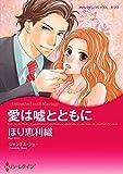 親探しは恋の始まり セットvol.2 (ハーレクインコミックス)
