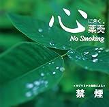 心にきく薬奏 サブリミナル効果による 禁煙