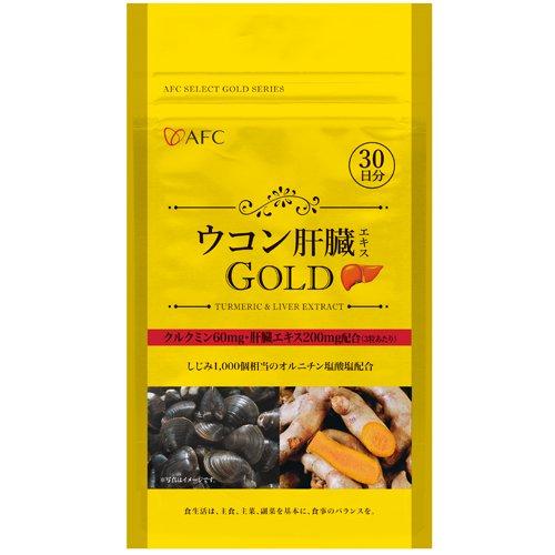 ウコン 肝臓エキス GOLD 30日分
