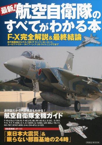 最新!航空自衛隊のすべてがわかる本 (洋泉社MOOK)