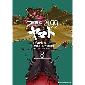 宇宙戦艦ヤマト2199(8)<宇宙戦艦ヤマト2199> (角川コミックス・エース)