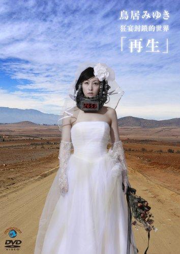 狂宴封鎖的世界「再生」 [DVD]