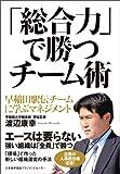 「総合力」で勝つチーム術 早稲田駅伝チームに学ぶマネジメント