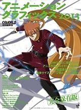 「アクセル・ワールド」などのアニメCG制作メイキング集26日発売