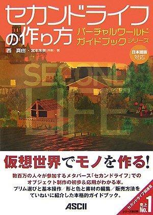 セカンドライフの作り方 (バーチャルワールドガイドブックシリーズ)