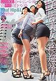 Yha! Hip & Lip (ヤァ ! ヒップ アンド リップ) 2012年 06月号 [雑誌]