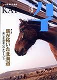 ホッカイドウ・マガジン「カイ」Vol.12