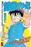 鉄拳チンミ(2) (講談社コミックス (139巻))