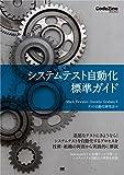 �V�X�e���e�X�g������ �W���K�C�h (CodeZine BOOKS)