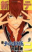 新テニスの王子様 9 (ジャンプコミックス)