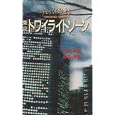 タモリ倶楽部 東京トワイライトゾーン