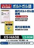 カシオ 電子辞書 追加コンテンツCD-ROM版 現代ポルトガル語辞典 現代日葡辞典 XS-HA08