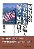 アメリカの歴史教科書が描く「戦争と原爆投下」—覇権国家の「国家戦略」教育