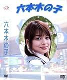 六本木の子 [DVD]