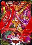 デュエルマスターズ 銀河大剣 ガイハート/熱血星龍 ガイギンガ(赤)(Wビクトリーレア) / 龍解ガイギンガ(DMR13)/ ドラゴン・サーガ/シングルカード