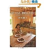 イギリス式 節約お片づけ 365日チープシックアイデア 井形 慶子 (2009/5/21)