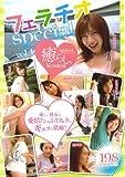 フェラチオspecial vol.1 ~癒らし。Version~ [DVD]