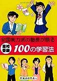 高校受験 全国実力派の塾長が語る100の学習法 (Yell books) -
