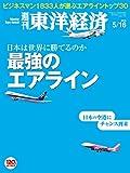 週刊東洋経済 2015年5/16号 [雑誌]