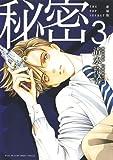新装版 秘密 THE TOP SECRET(3): 花とゆめコミックス