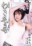 近親相姦 わき毛の母  HONE-11 [DVD]