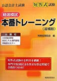 公認会計士試験 短答式試験精選模試本番トレーニング(追補版)