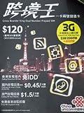 【中国聯通香港】「 中国 香港 マカオ 台湾 共通 3Gデータ プリペイド 跨境王 Cross-Border King 上網 / 通話 SIMカード 」