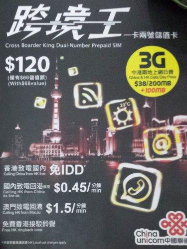 China Unicom HK Cross Boarder King 跨境王(香港/中国)デュアルナンバー プリペイドSIM $120 - 香港SIM 並行輸入品
