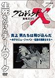 プロジェクトX 挑戦者たち 炎上 男たちは飛び込んだ~ホテルニュージャパン・伝説の消...[DVD]